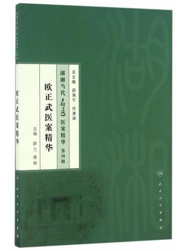 湖湘当代名医医案精华(第四辑)·欧正武医案精华