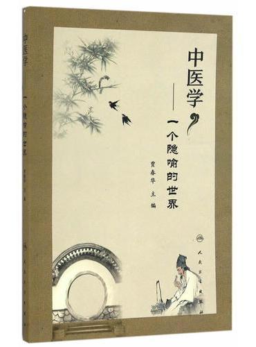 中医学·一个隐喻的世界