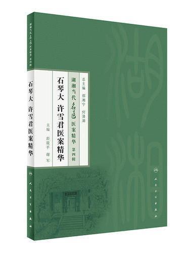 湖湘当代名医医案精华(第四辑)·石琴大  许雪君医案精华