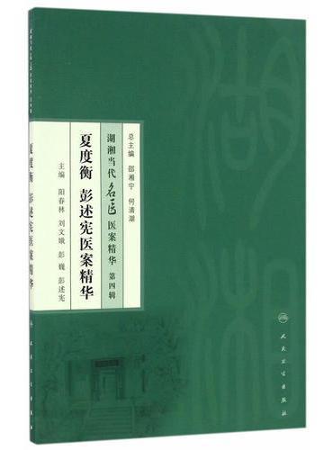 湖湘当代名医医案精华(第四辑)·夏度衡  彭述宪医案精华