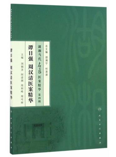 湖湘当代名医医案精华(第四辑)·谭日强 周汉清医案精华
