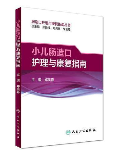 肠造口护理与康复指南丛书·小儿肠造口护理与康复指南