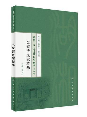 湖湘当代名医医案精华(第四辑)·吴家清医案精华
