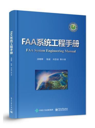FAA系统工程手册