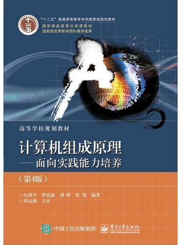 计算机组成原理(第4版)——面向实践能力培养