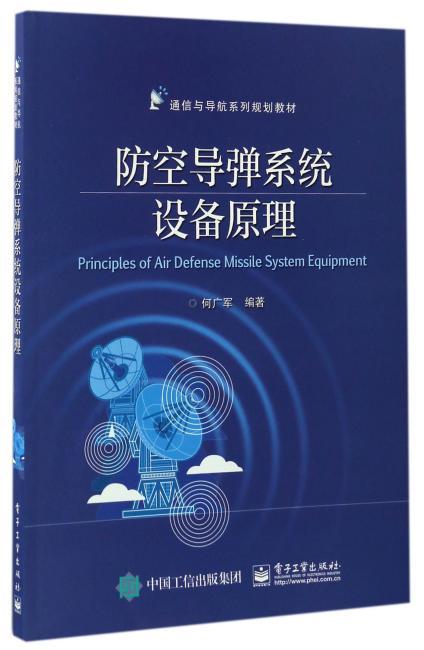 防空导弹系统设备原理