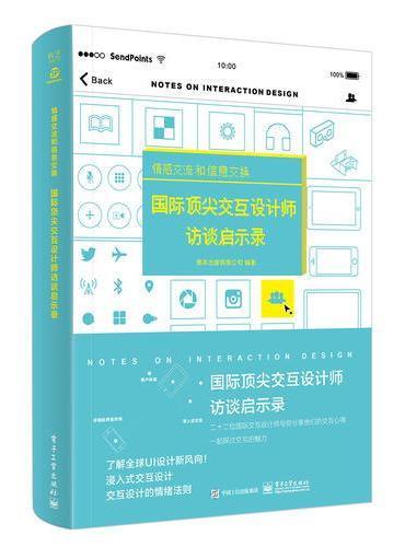 情感交流和信息交换  国际顶尖交互计师访谈启示录(全彩)