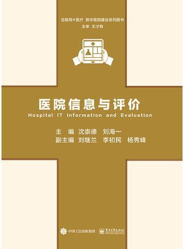 医院信息与评价