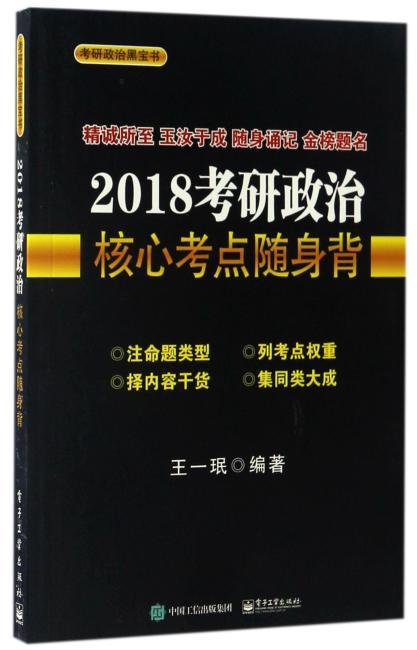 2018考研政治核心考点随身背