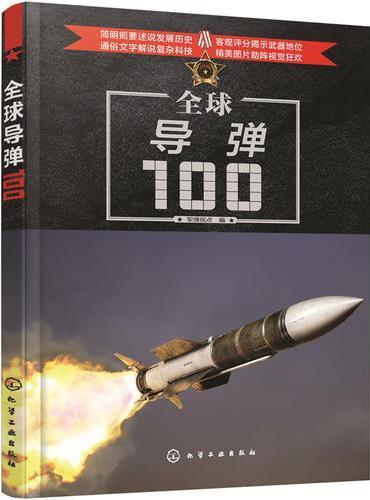 全球导弹100