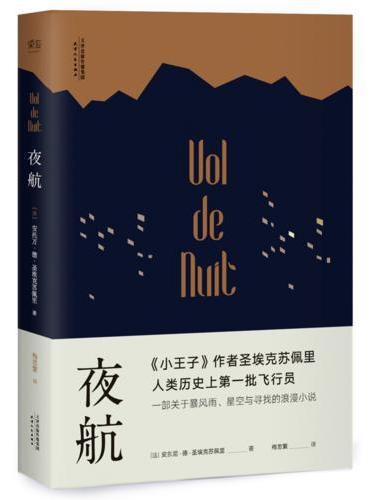 夜航(《小王子》作者圣埃克苏佩里,人类历史上首批批飞行员,一部关于暴风雨、星空与寻找的小说)