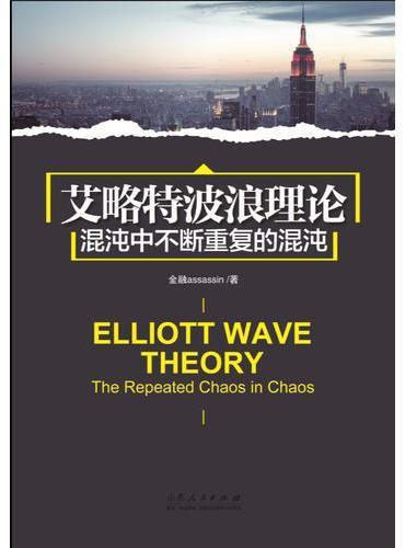 艾略特波浪理论——混沌中不断重复的混沌