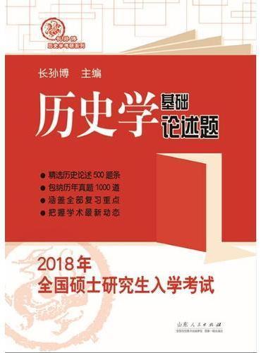 2018年全国硕士研究生统一入学考试历史学基础 论述题