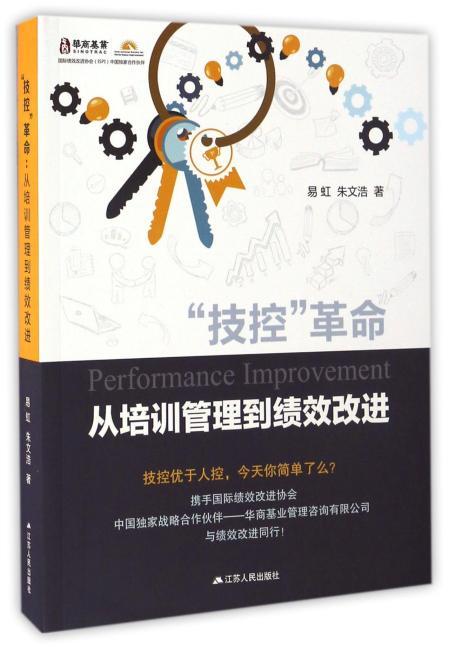 """""""技控""""革命:从培训管理到绩效改进"""