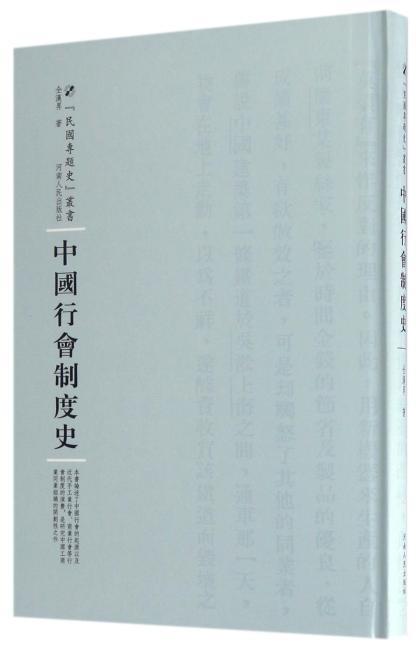 中国行会制度史
