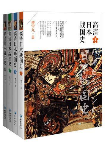 高清日本战国史1-4