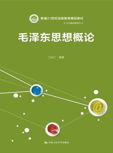 毛泽东思想概论(新编21世纪远程教育精品教材·公共基础课系列)
