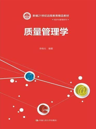 质量管理学(新编21世纪远程教育精品教材·经济与管理系列)