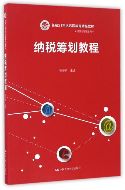 纳税筹划教程(新编21世纪远程教育精品教材·经济与管理系列)