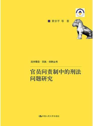 官员问责制中的刑法问题研究(法学理念·实践·创新丛书)