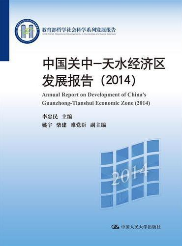 中国关中—天水经济区发展报告(2014)(教育部哲学社会科学系列发展报告)