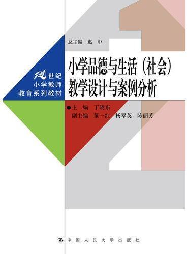 小学品德与生活(社会)教学设计与案例分析(21世纪小学教师教育系列教材)