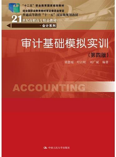 审计基础模拟实训(第四版)(21世纪高职高专精品教材·会计系列)