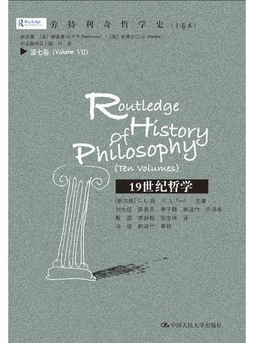 劳特利奇哲学史 第七卷 19世纪哲学(劳特利奇哲学史)