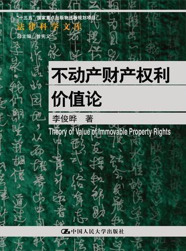 """不动产财产权利价值论(法律科学文库;""""十三五""""国家重点出版物出版规划项目)"""