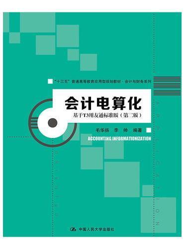 """会计电算化——基于T3用友通标准版(第二版)(""""十三五""""普通高等教育应用型规划教材·会计与财务系列)"""