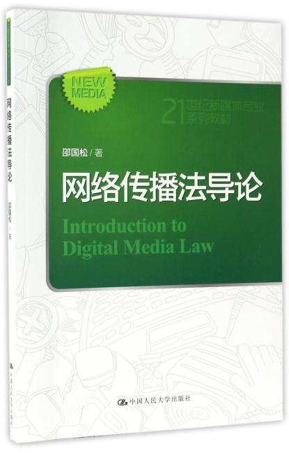 网络传播法导论(21世纪新媒体专业系列教材)