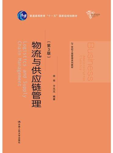 物流与供应链管理(第3版)(21世纪工商管理系列教材)