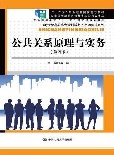 公共关系原理与实务(第四版)(21世纪高职高专规划教材·市场营销系列)