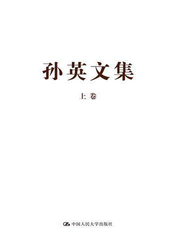 孙英文集(上、下)