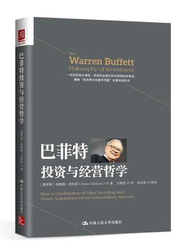 巴菲特投资与经营哲学