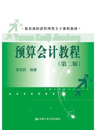 预算会计教程(第二版)(教育部经济管理类主干课程教材)
