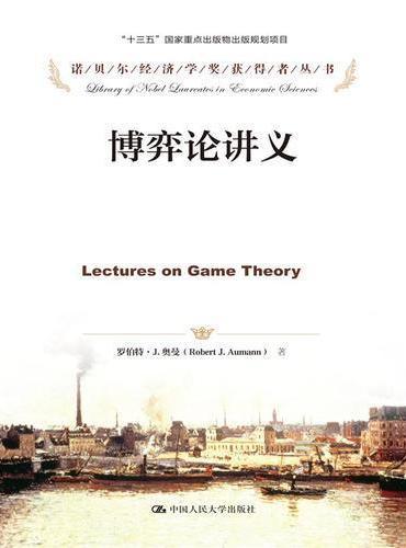 博弈论讲义(诺贝尔经济学奖获得者丛书)
