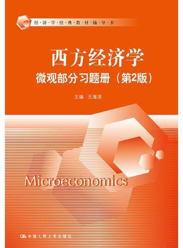 西方经济学·微观部分习题册(第2版)(经济学经典教材辅导书)