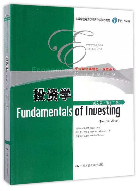 投资学(英文版·第十二版)(高等学校经济类双语教学推荐教材·经济学经典教材·金融系列)