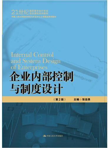 企业内部控制与制度设计(第2版)(中国人民大学教材研究与开发中心立项精品系列教材;21世纪高职高专会计专业项目课程系列教材)