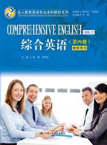 综合英语(第四册)教师用书(全人教育英语专业本科教材系列)