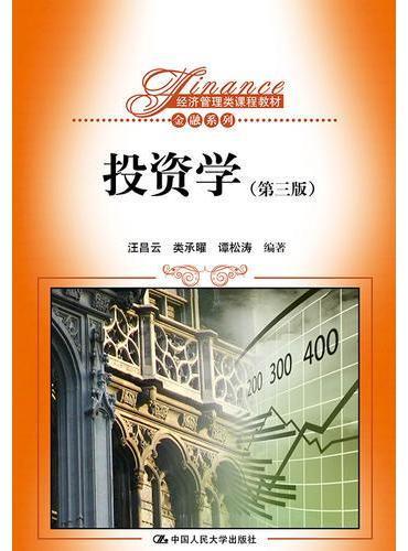 投资学(第三版)(经济管理类课程教材·金融系列)