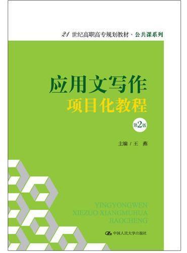 应用文写作项目化教程(第2版)(21世纪高职高专规划教材·公共课系列)