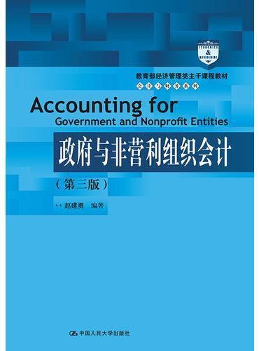 政府与非营利组织会计(第三版)(教育部经济管理类主干课程教材·会计与财务系列)