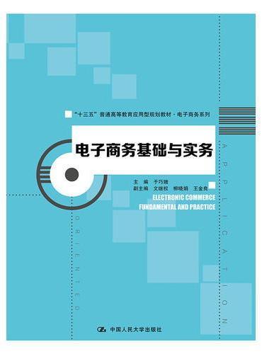 """电子商务基础与实务(""""十三五""""普通高等教育应用型规划教材·电子商务系列)"""