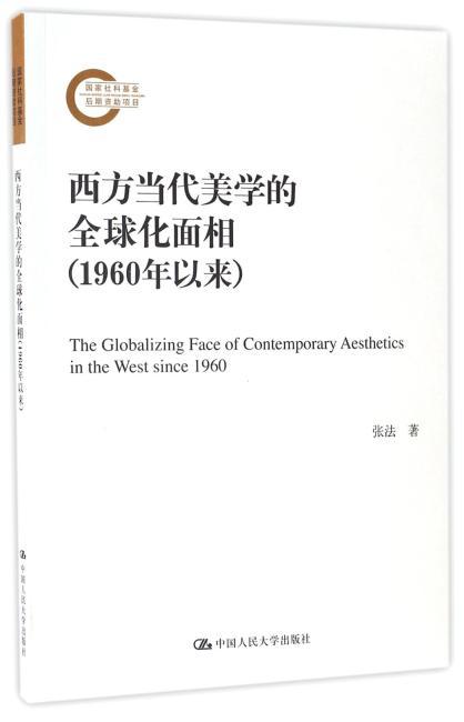 西方当代美学的全球化面相(1960年以来)(国家社科基金后期资助项目)
