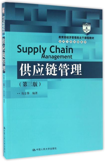 供应链管理(第三版)(教育部经济管理类主干课程教材)