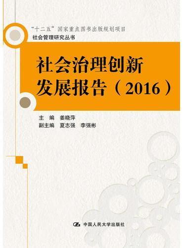 社会治理创新发展报告(2016)(社会管理研究丛书)