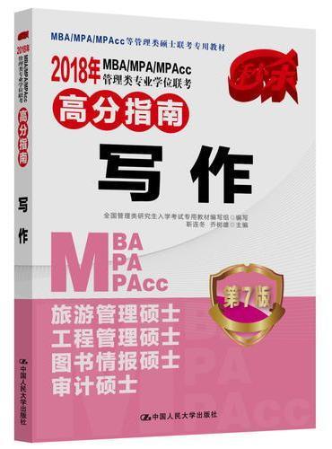 2018年 MBA/MPA/MPAcc管理类专业学位联考高分指南  写作   第7版