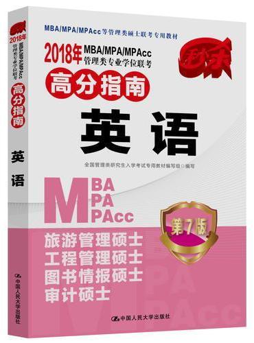 2018 年MBA/MPA/MPAcc管理类专业学位联考高分指南  英语   第7版